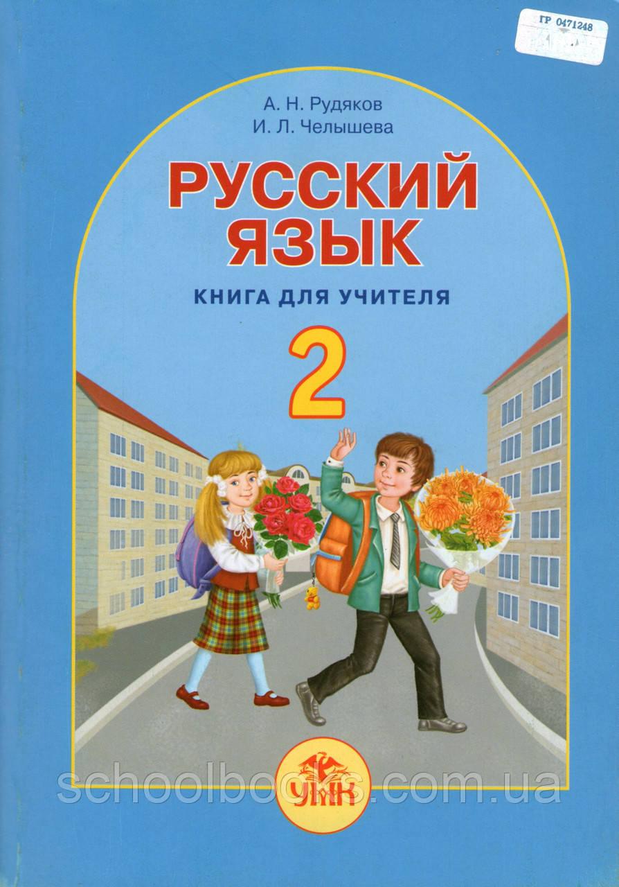 Решебник 2 класс русский язык рудяков челышева.