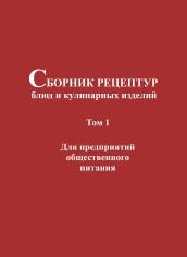 Сборник рецептур блюд и кулинарных изделий для предприятий общественного питания (в 2х томах)