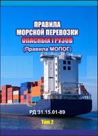 РД 31.15.01-89. Правила морской перевозки опасных грузов (Правила МОПОГ). Том 2