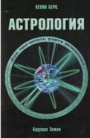 Астрология. Как прочитать карту рождения. Берк К.