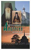 Преподобный Амвросий Оптинский. Схиархимандрит Агапит (Беловидов), фото 1
