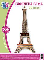 Набор для творчества 3D пазл Эйфелева башня 951097