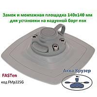 Замок и усиленная монтажная площадка fasten borika 140х140 мм для надувной лодки пвх (FMp225G), цвет серый