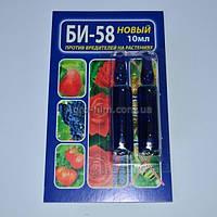 Инсектицид БИ-58,  2х10мл.