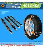 Цепи - браслеты на колеса размер XL (4шт)