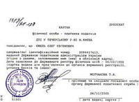 Помощь в получении идентификационного кода для иностранных граждан.