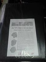 Агроволокно отрез 50г/м.кв*1,60м*10м чёрное