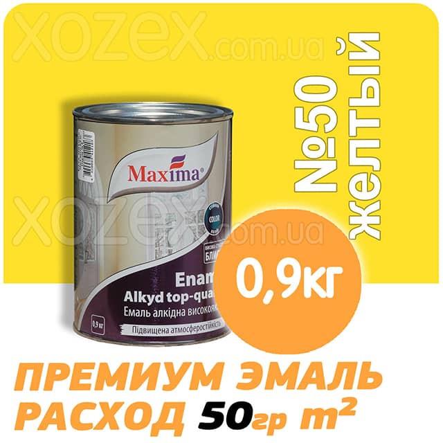 Максима Эмаль Алкидная Желтая №50 0,9кг