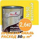 Максима Эмаль Алкидная Желтая №50 0,9кг, фото 2