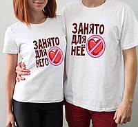 """Парные футболки """"Занято для нее\его"""""""