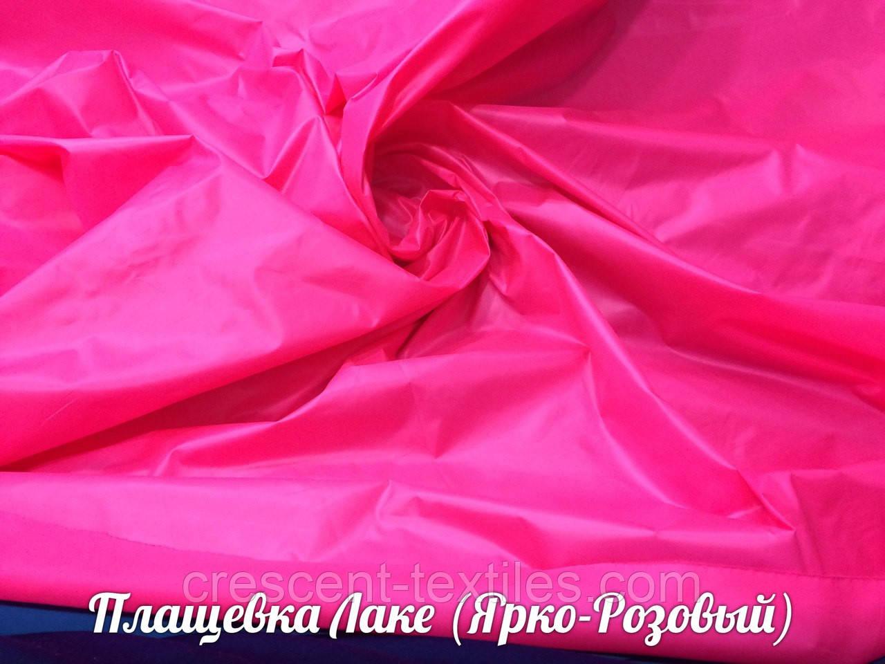 Плащевка Лаке (Ярко-Розовый)