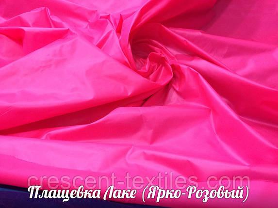 Плащевка Лаке (Ярко-Розовый), фото 2