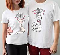 """Парные футболки """"Обожаю своего котика\кошечку"""""""