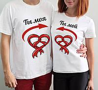 """Парные футболки """"Ты моя\ты мой"""""""