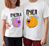 """Парные футболки """"Пчёлка и пчёл"""""""
