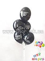 Шуточные шары с русскими надписями, черные