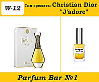 """Женские духи Christian Dior """"J'adore"""" - 15 мл."""