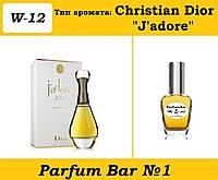 """Женские духи Christian Dior """"J'adore"""" -30 мл."""