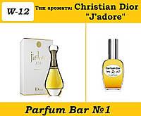 """Женские духи Christian Dior """"J'adore"""" - 50 мл."""