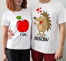"""Парные футболки """"Ёж и яблоко"""""""