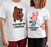 """Парные футболки """"Куда идем мы с пяточком"""""""