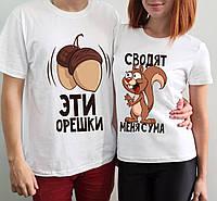 """Парные футболки """"Эти орешки меня сводят с ума"""""""