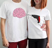 """Парные футболки """"Мозги и дрель"""""""