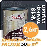 Максима Эмаль Алкидная Темно-серая №18 2,6кг