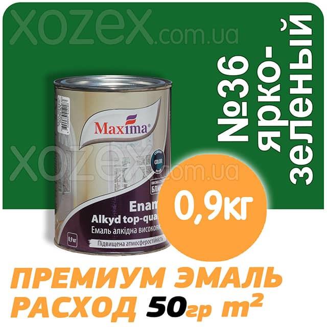 Максима Емаль Алкідна Яскраво-зелена №36 0,7 кг