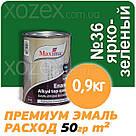 Максима Емаль Алкідна Яскраво-зелена №36 2,6 кг, фото 2