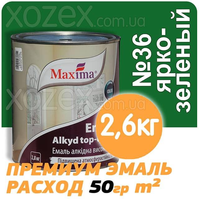 Максима Емаль Алкідна Яскраво-зелена №36 2,6 кг