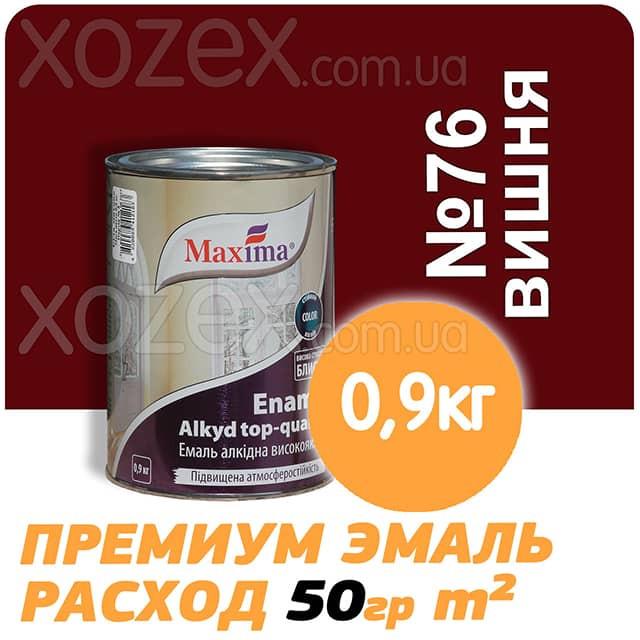 Максима Эмаль Алкидная Вишня №76 0,9кг