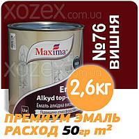 Максима Эмаль Алкидная Вишня №76 2,6кг