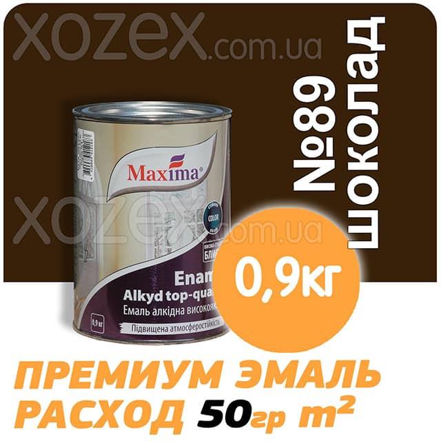 Максима Эмаль Алкидная Шоколадная №89 0,9кг