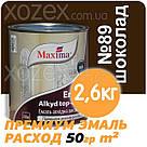 Максима Эмаль Алкидная Шоколадная №89 0,9кг, фото 2