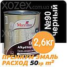 Максима Эмаль Алкидная Черная №90 0,9кг, фото 2