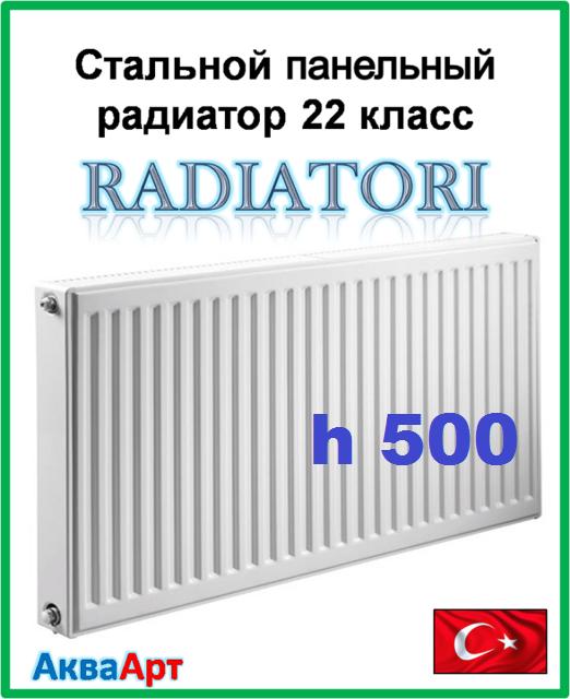 Стальные радиаторы Radiatori 22 kласс 500 (боковое подключение)