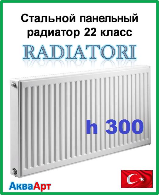 Стальные радиаторы Radiatori 22 kласс 300 (боковое подключение)