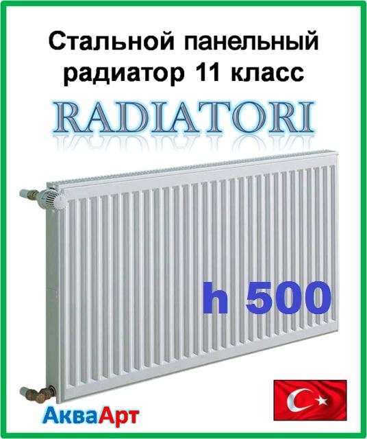 Стальные радиаторы Radiatori 11 kласс 500 (боковое подключение)