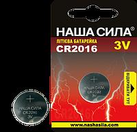Батарейка литиевая Наша сила CR2016 3V