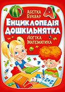 """Енциклопедія дошкільнятка 224 стр """"Пегас"""""""