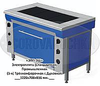 Электрическая плита Промышленная ЭПП-3Ш, с Духовкой (10,8 кВт или 13,8 кВт), 3 (трех) конфорочная