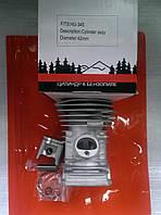 Цилиндр в сборе тёмный Husqvarna-137  коричневые кольца ULTRA качество