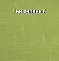 Тканевая ролета Лен зеленый 90см