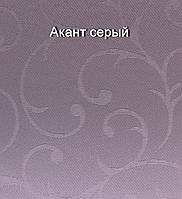 Тканевая ролета Акант серый 90см