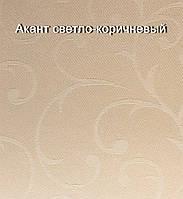 Тканевая ролета Акант светло-коричневый 90см