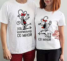 """Парные футболки """"Эта ненормальная со мной"""""""