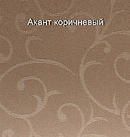 Тканевая ролета Акант коричневый 90см