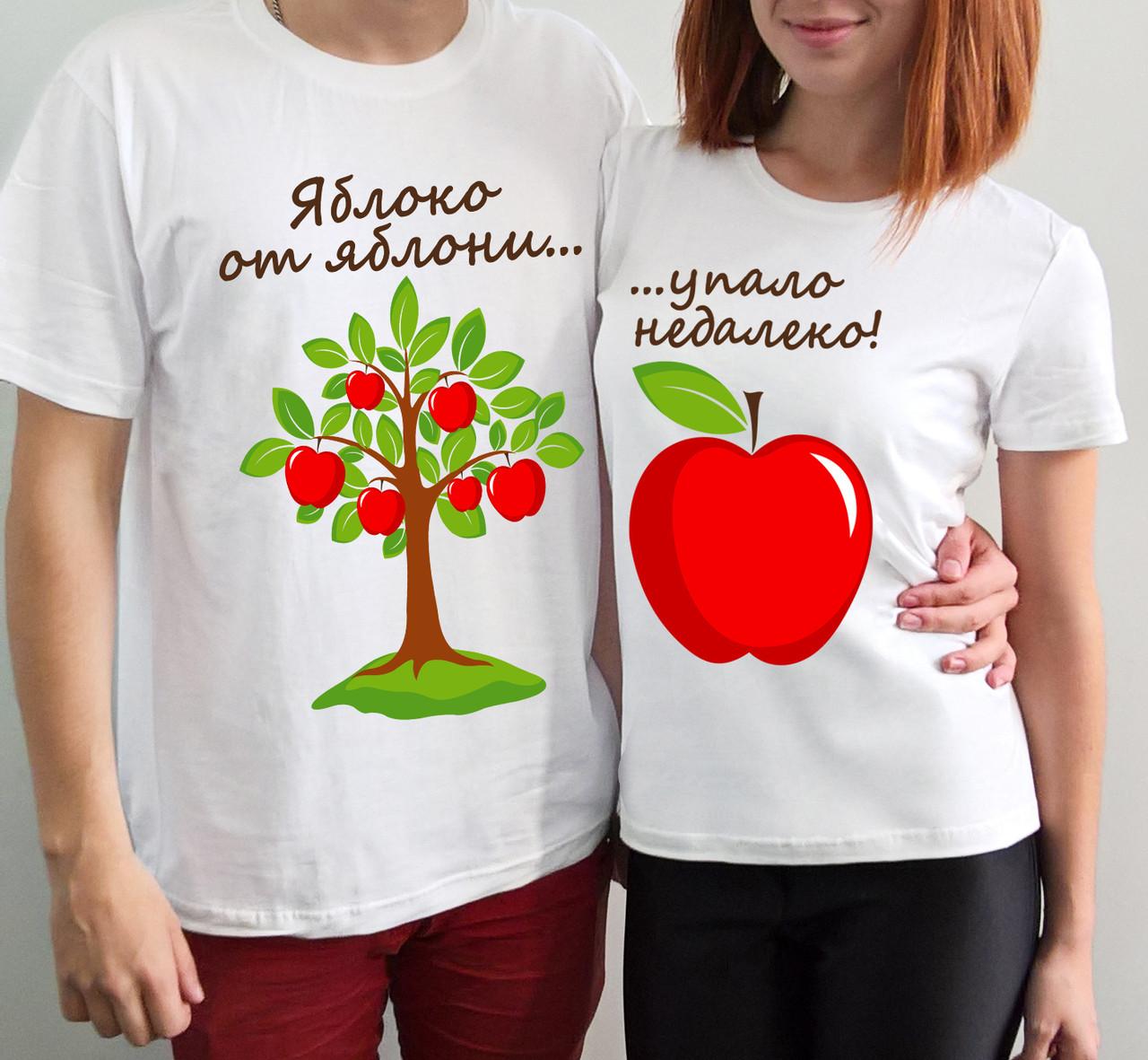 """Парные футболки """"Яблонько от яблоньки упало далеко"""""""