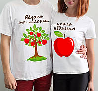 """Парные футболки """"Яблоко от яблони упало недалеко"""""""